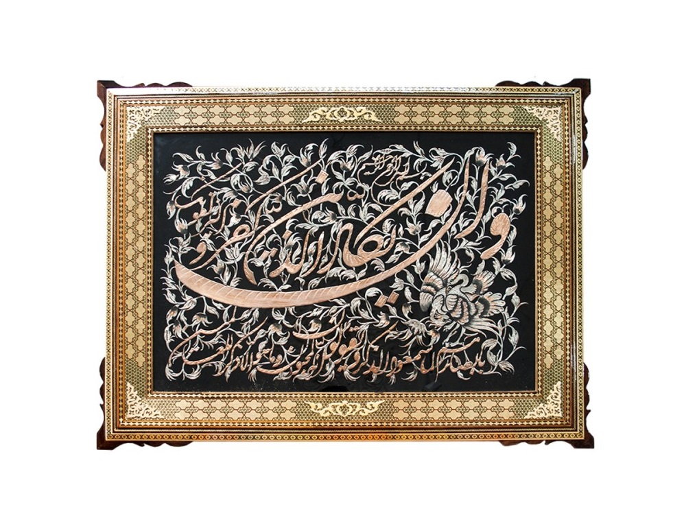 قلمزنی آیات قرآن
