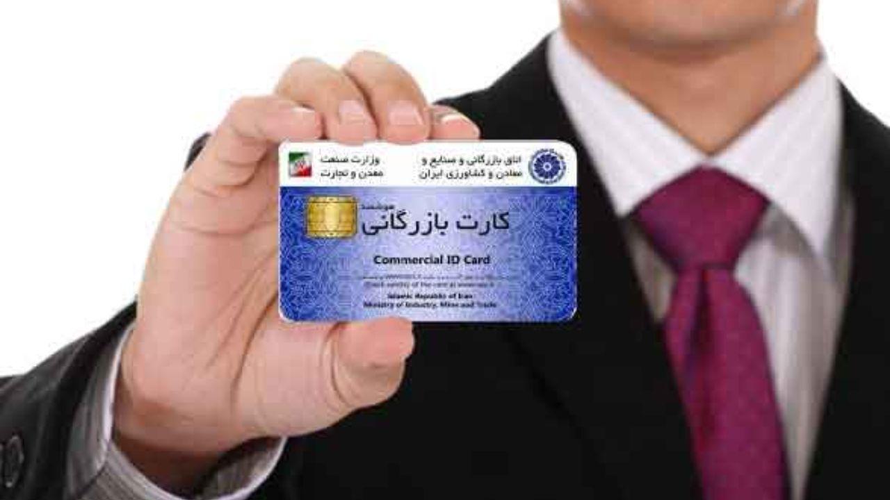 کارت بازرگانی یکی از الزامات صادرات کالا